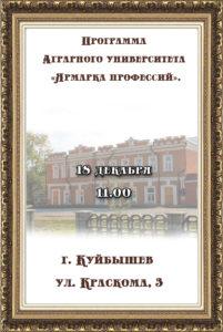 Программа Аграрного университета «Ярмарка профессий». @ Районный дом культуры Куйбышевского района
