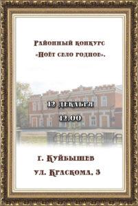 Районный конкурс «Поёт село родное». @ Районный дом культуры Куйбышевского района