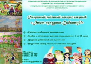 """Конкурс рисунков """"Этот праздник Сабантуй"""""""