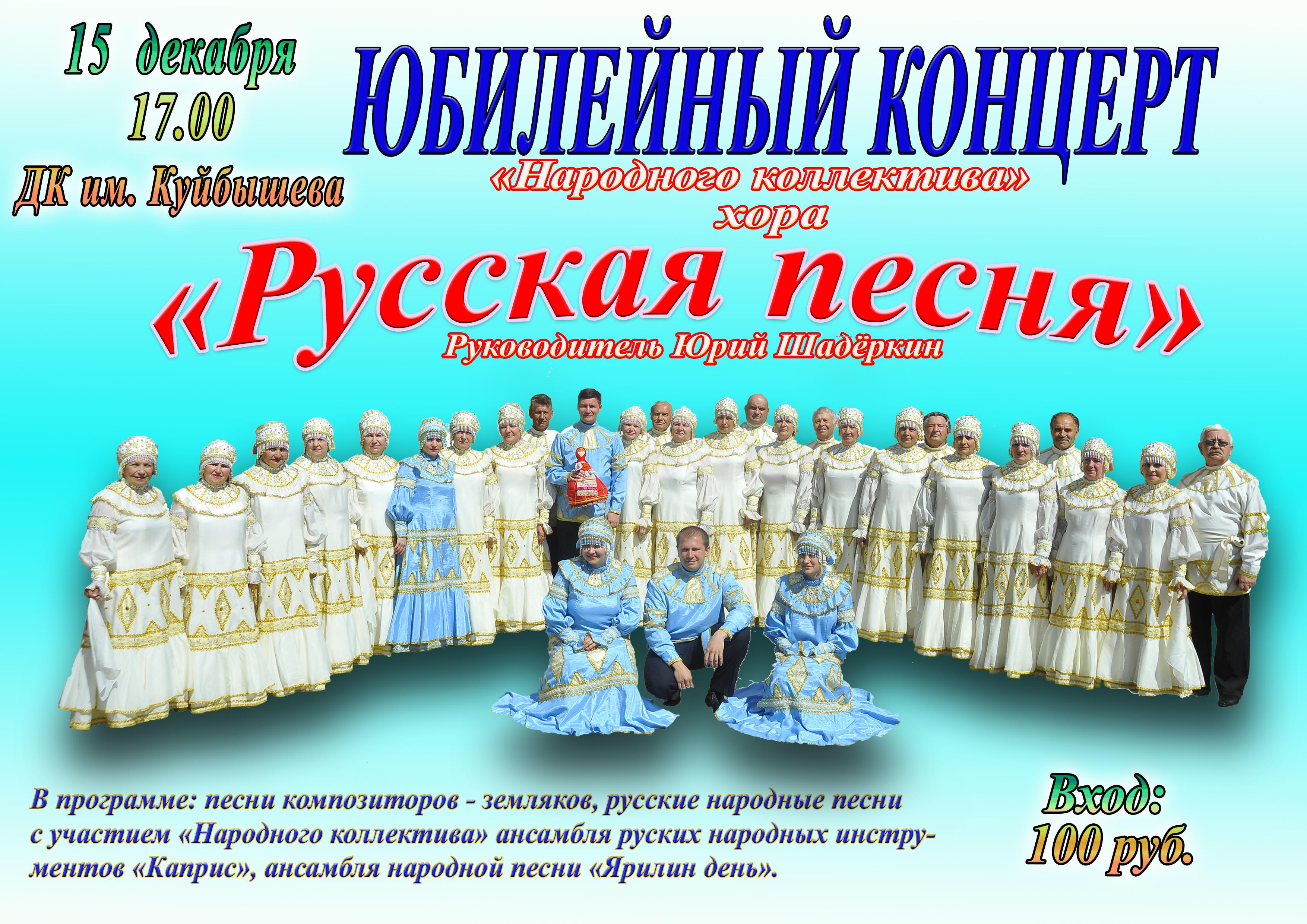 Сценарий к концерту народных песен