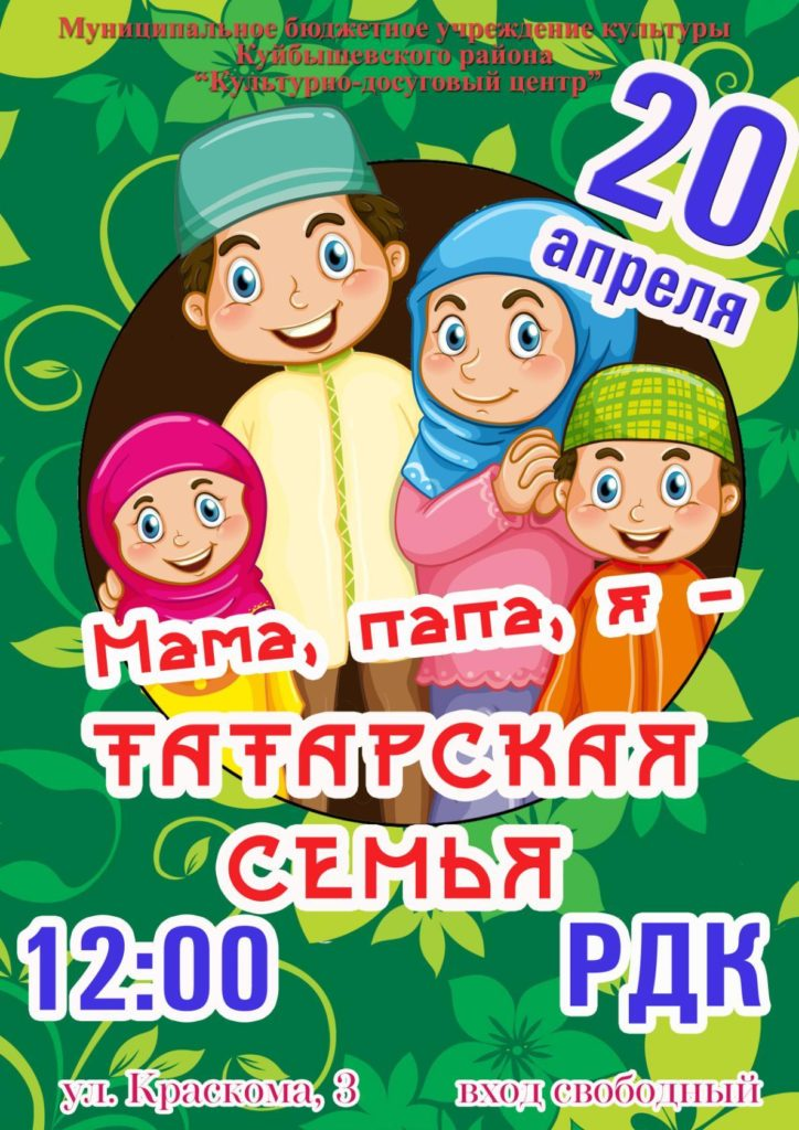Районный конкурс «Папа, мама, я – татарская семья!» @ Районный Дом культуры