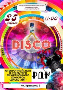 Отборочный тур открытого межрайонного конкурса «Диско – Хит» @ Районный дом культуры Куйбышевского района