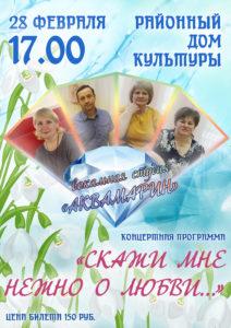 Скажи мне нежно о любви... @ Районный дом культуры Куйбышевского района