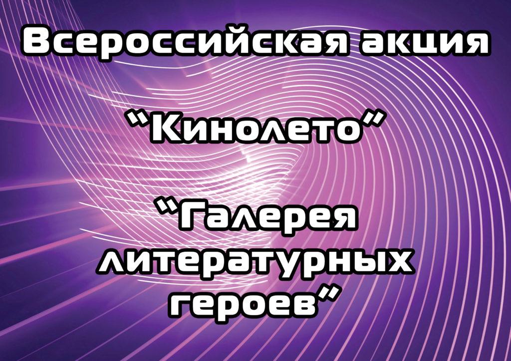 ПРОВОДИТЕ ЛЕТНИЕ КАНИКУЛЫ С ПОЛЬЗОЙ!