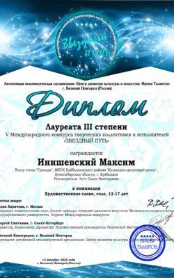 21. Инишевский Максим