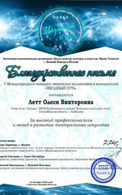 21.2. Летт Олеся Викторовна