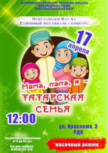 Районный конкурс «Папа, мама, я – татарская семья».