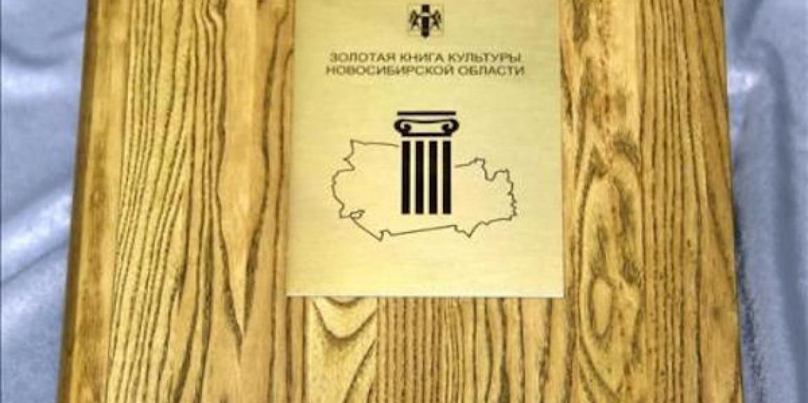 Золотая книга культуры Новосибирской области