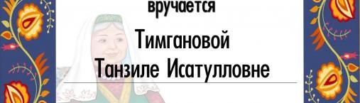 Итоги областного конкурса «Супер аби» (Супер бабушка)