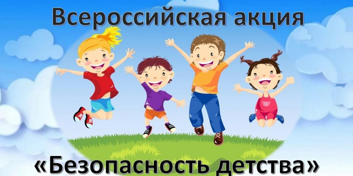 Безопасность детства