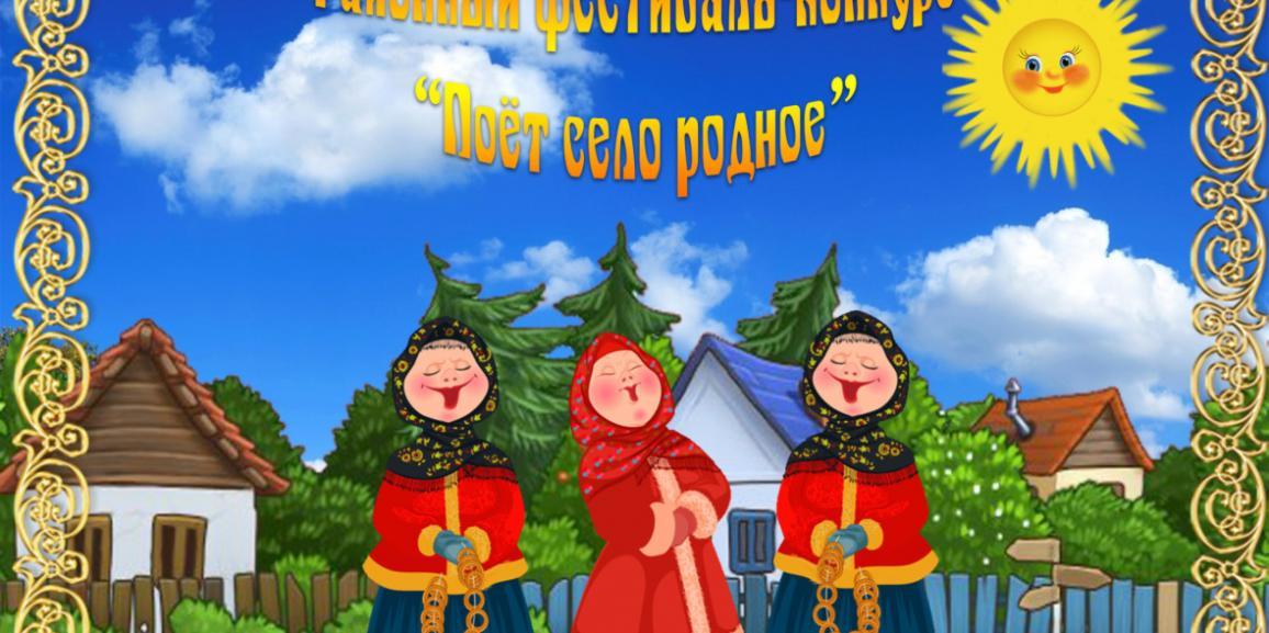 Районный  фестиваль — конкурс «Поет село родное»