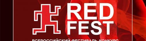 III Всероссийского фестиваля-конкурса хореографического мастерства «RED FEST»