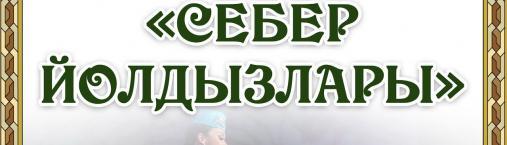 Конкурс «Себер йолдызлары» — приглашение
