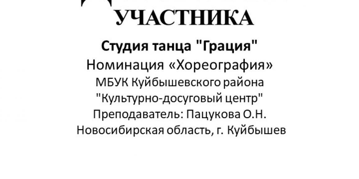 итоги XV Областного открытого конкурса молодых дарований «Дебют 2020»