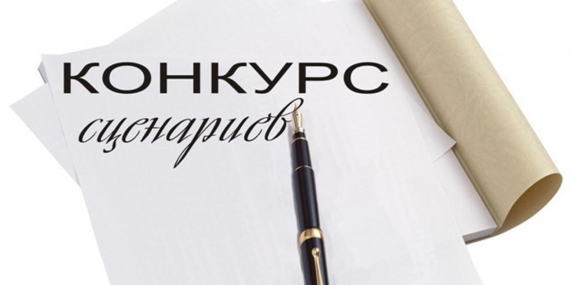 Районный дистанционной конкурс сценариев летних мероприятий «Здравствуй, солнечное лето».