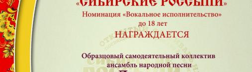 «Ладушка» получил специальный диплом «Сибирских россыпей»