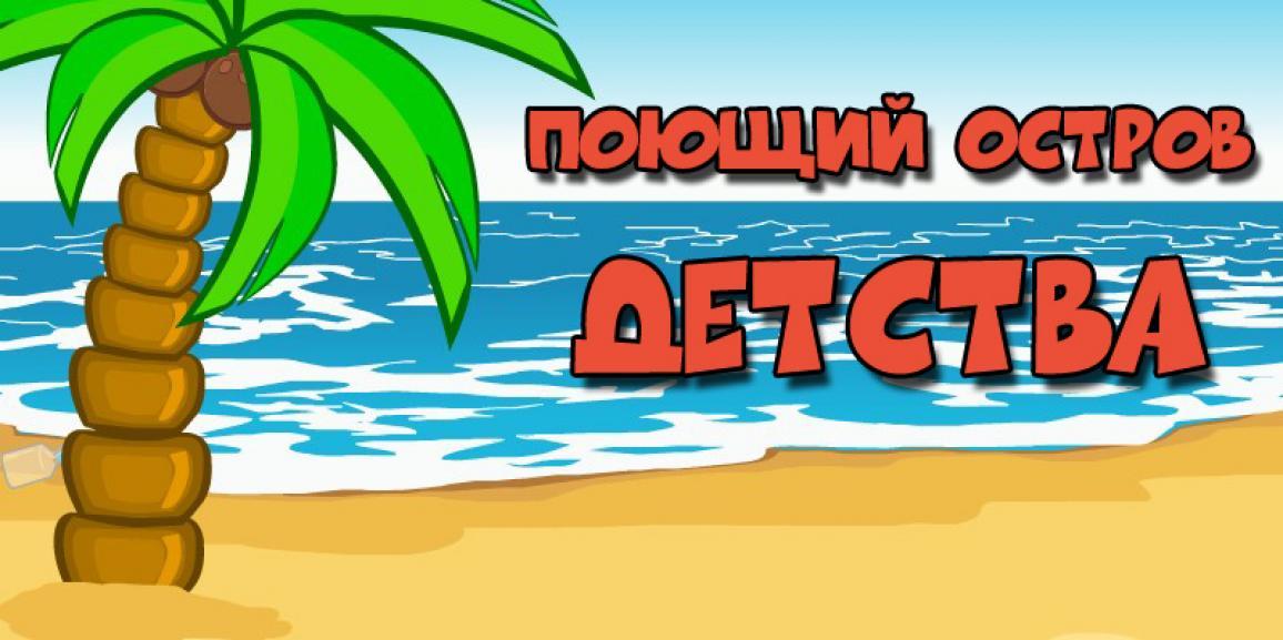 Межрайонный детский фестиваль-конкурс «Поющий остров детства»