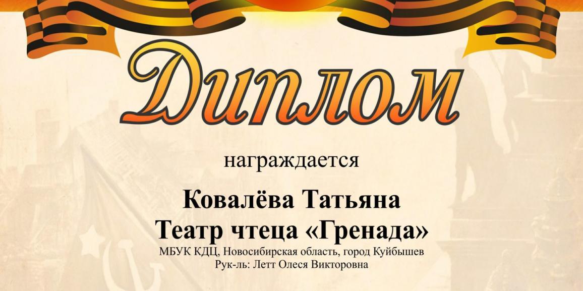 «ГРЕНАДА»-итоги международного фестиваля «Победный май»