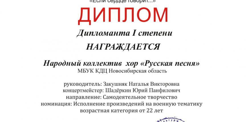 Всероссийский вокальный конкурс ансамблей малых форм «Если сердце говорит…»