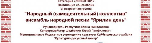 Итоги международного конкурса народной песни «Посвящение Людмиле Зыкиной»