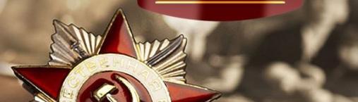 Конкурс «Герои Великих Побед»